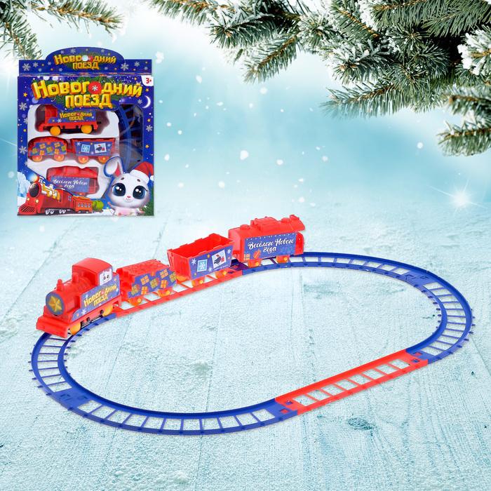 Железная дорога «Новогодний поезд», работает от батареек
