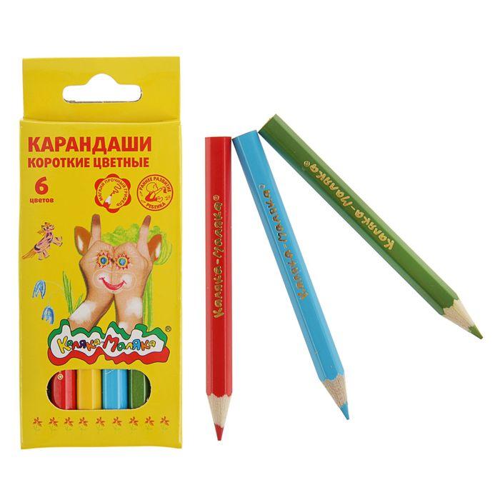 Карандаши Mini, 6 цветов, «Каляка-Маляка», шестигранные короткие