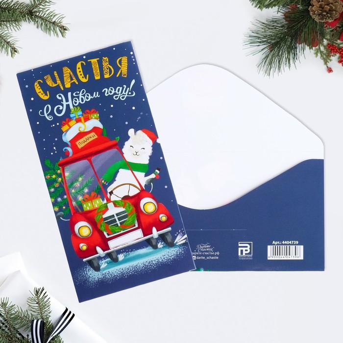 Конверт для денег «Счастливого Нового года» милые персонажи, 16.5 ? 8 см
