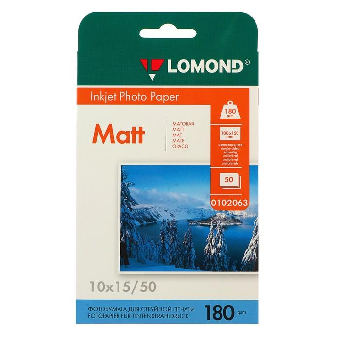 Фотобумага для струйной печати А6 (10x15) LOMOND, 180 г/м?, матовая односторонняя, 50 листов (0102063)