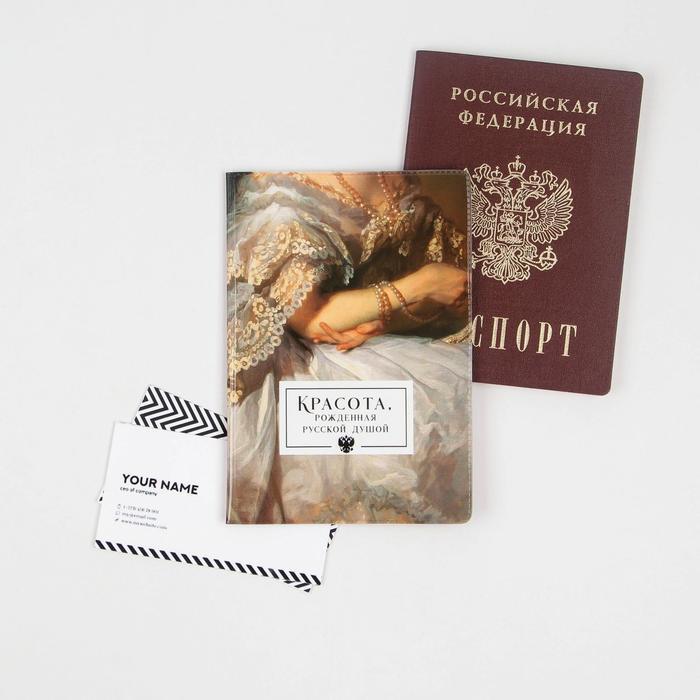 Паспортная обложка «Красота, рожденная русской душой»