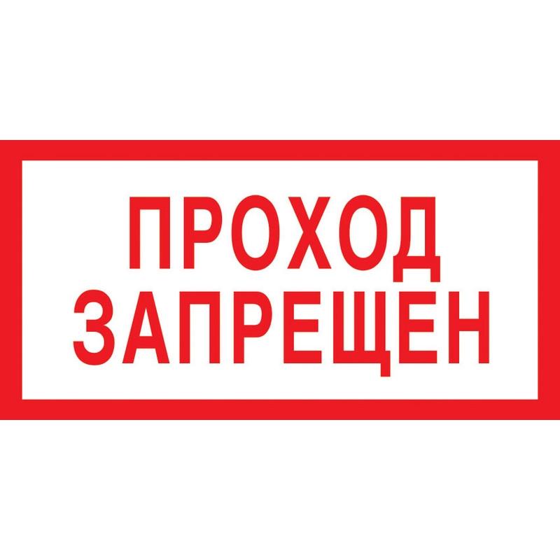 Знак безопасности V14 Проход запрещён (плёнка 200х100)