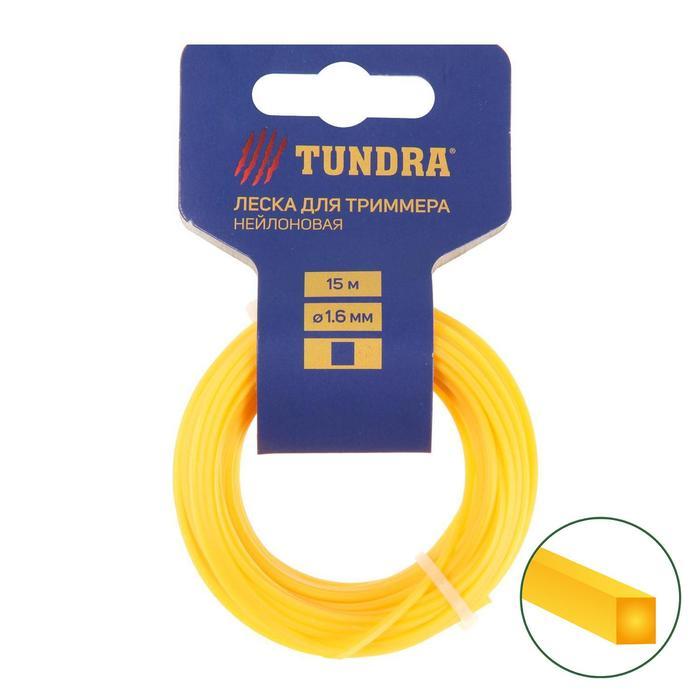 Леска для триммера TUNDRA, сечение квадрат, d=1.6 мм, 15 м, нейлон