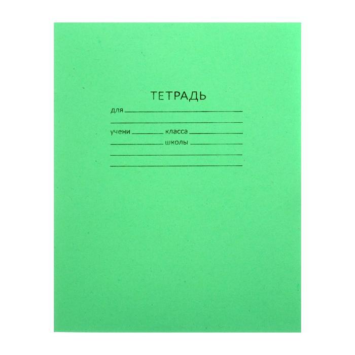 """Тетрадь 12 листов в клетку, """"Зелёная обложка"""", АЦБК, плотность 58-63 г/м2, белизна 90 %, офсет №1, 20 штук в спайке"""