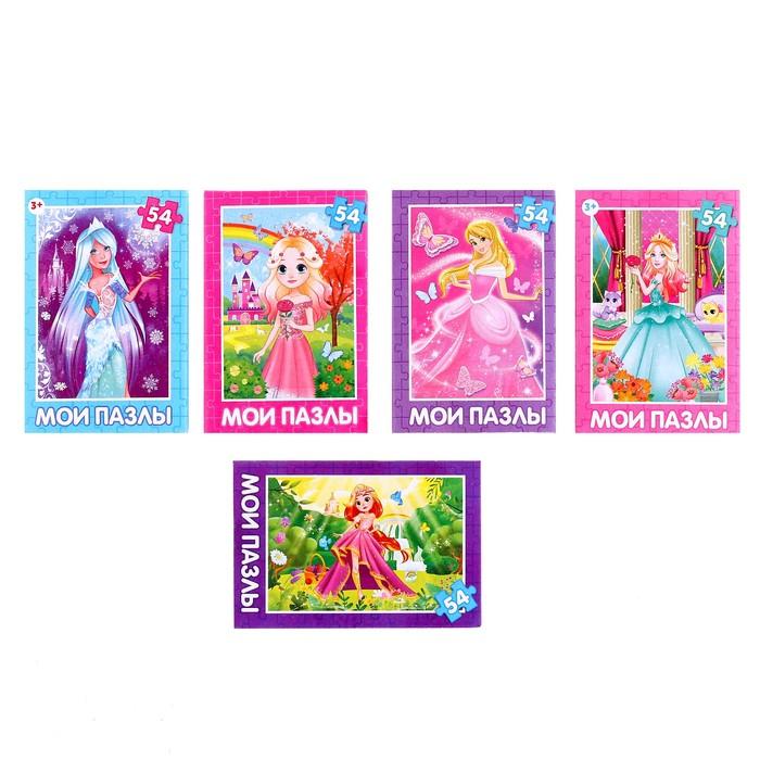 Пазл детский «Прекрасные принцессы», 54 элемента, МИКС