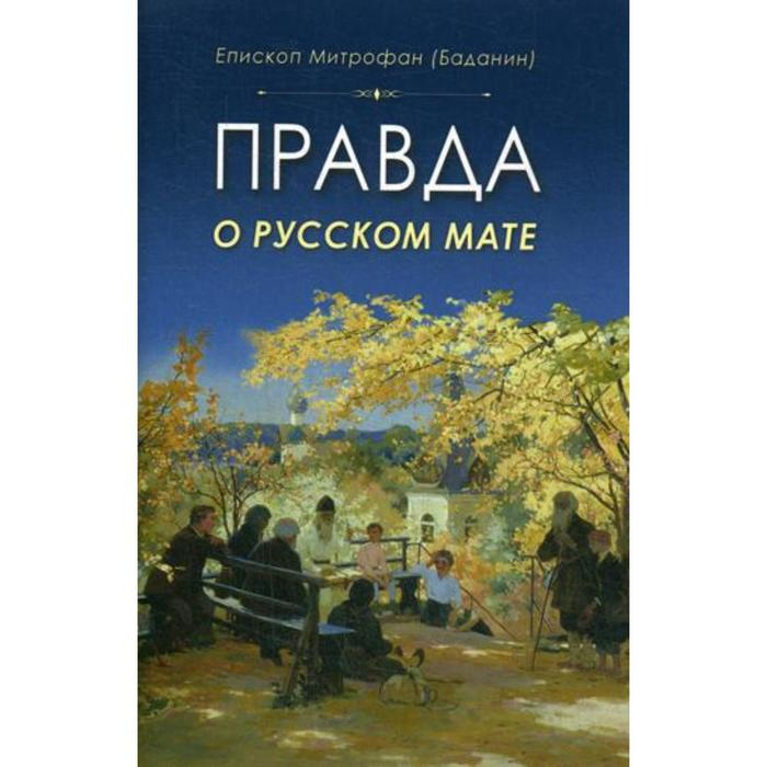 Правда о русском мате. Митрофан (Баданин), епископ