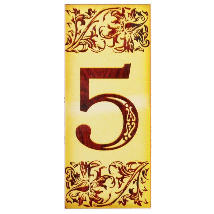 """Цифра дверная из дерева """"5"""", под выжигание, 3*7 см"""