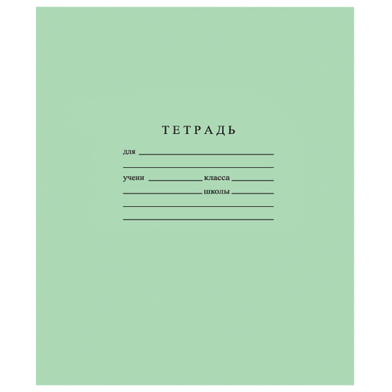 Тетрадь 12л., линия Мировые тетради