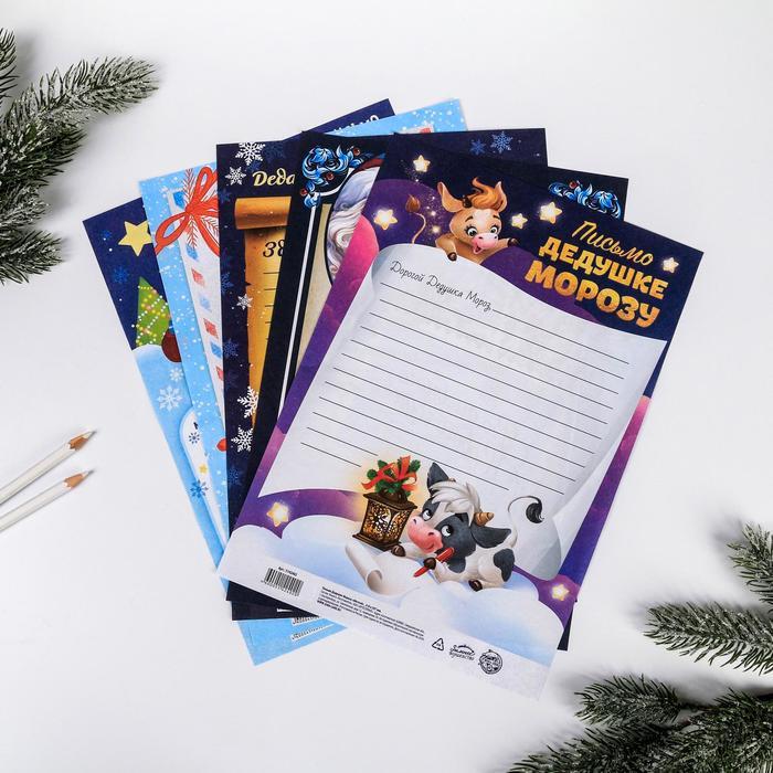 Письмо Дедушке Морозу МИКС 1 210*297 мм