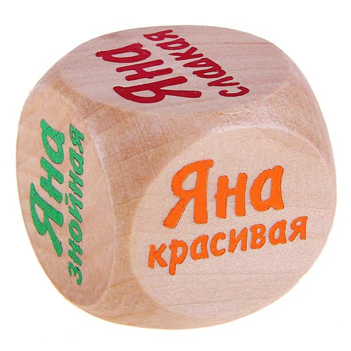 """Кубик с именем """"Яна"""""""