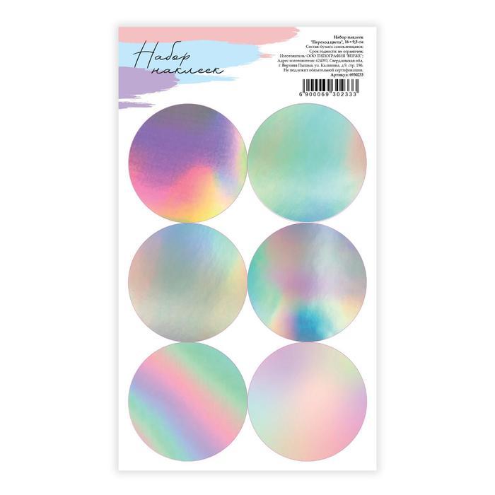 Наклейки для цветов и подарков «Переход цвета», 16 ? 9,5 см