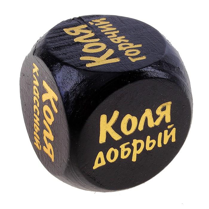 """Кубик с именем """"Коля"""""""