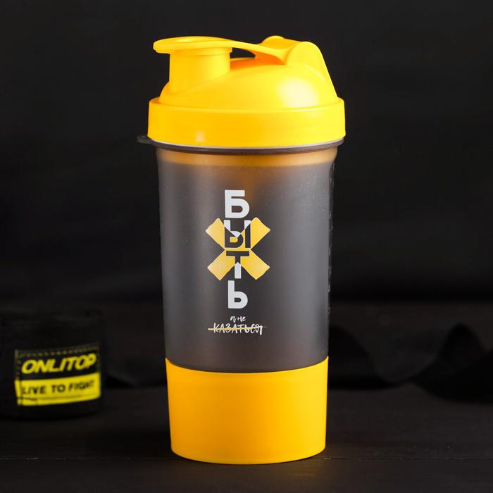 Шейкер спортивный «Быть, а не казаться», с чашей под протеин, 500 мл