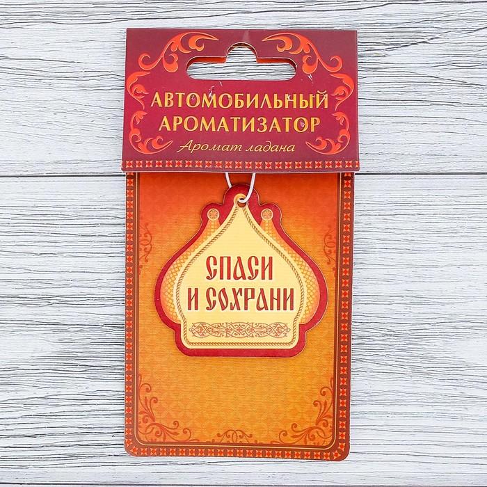 """Ароматизатор бумажный """"Спаси и сохрани"""" (купола), 5,6 х 5,6 см"""