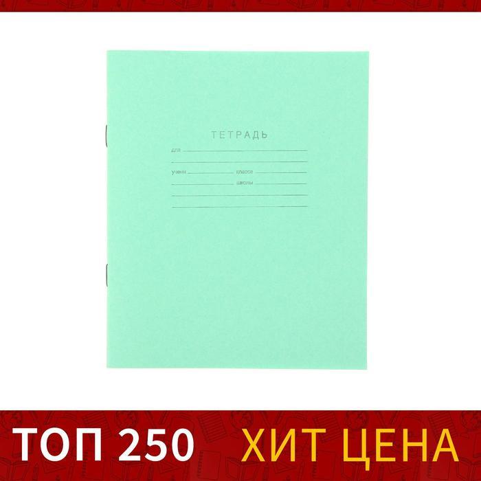 """Тетрадь 12 листов клетка """"Зелёная обложка"""", блок №2 КПК, 58-63 г/м2, белизна 75%"""
