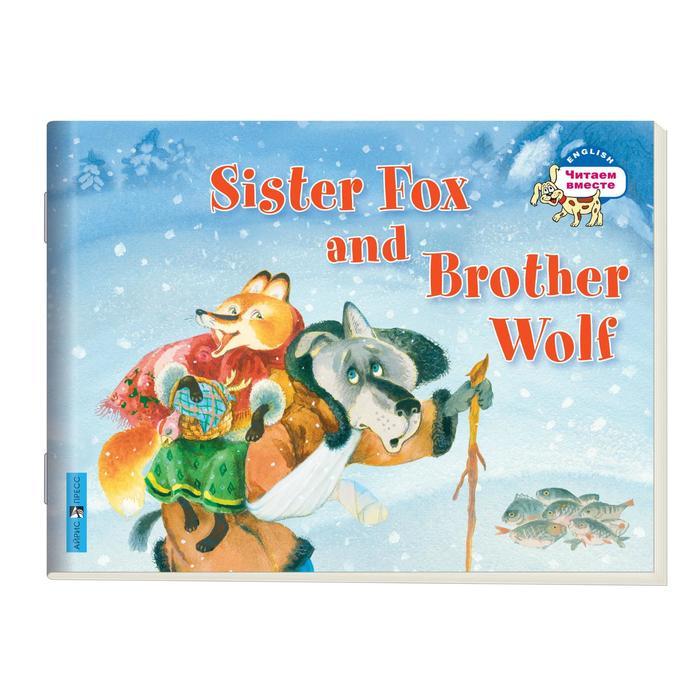 Foreign Language Book. Лисичка-сестричка и братец волк. Sister Fox and Brother Wolf. (на английском языке)
