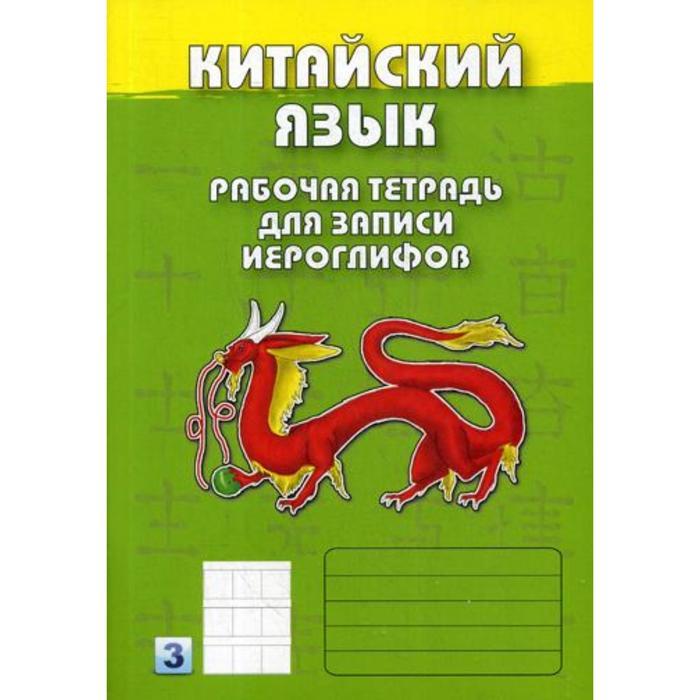 Китайский язык. Рабочая тетрадь для записи иероглифов. 3-й уровень (зеленая)