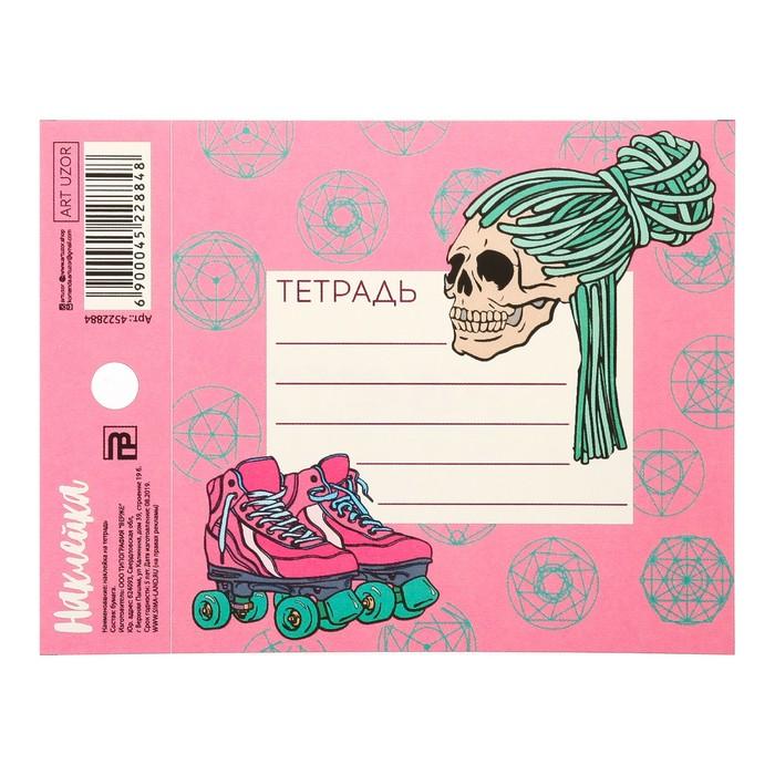 Наклейка на тетрадь «Стиль», 8 ? 11 см