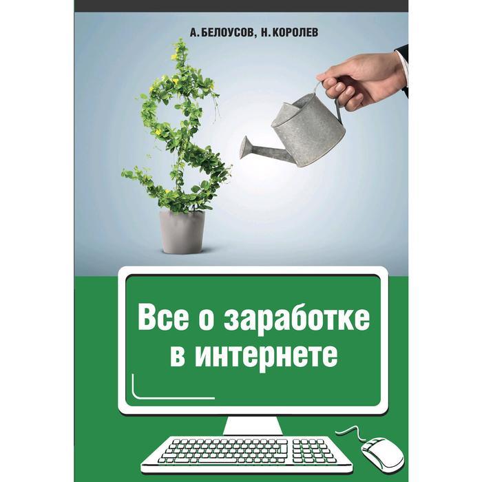 Все о заработке в интернете. Белоусов А. А.