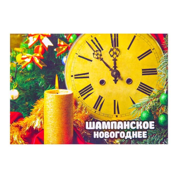 """Наклейка """"Новогоднее шампанское"""" свеча, часы"""