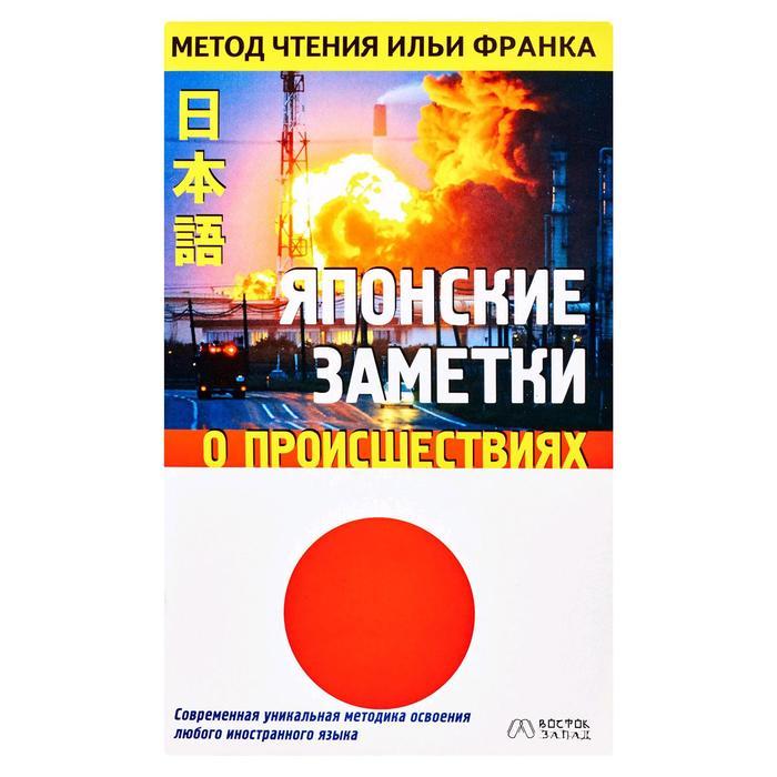 Foreign Language Book. Японские заметки о происшествиях