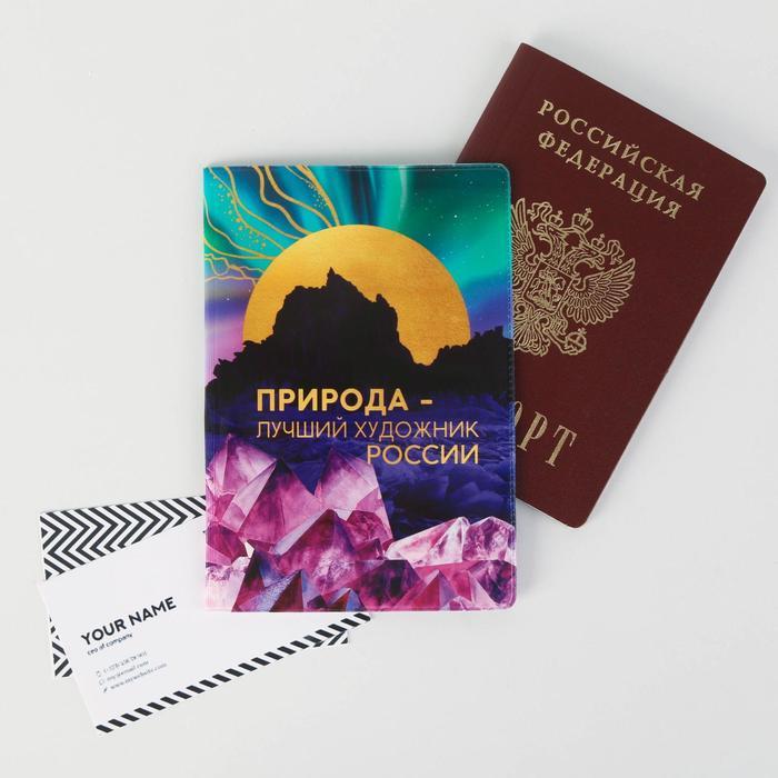 Паспортная обложка «Природа - лучший художник России. Байкал»