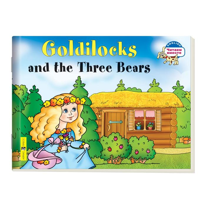 Foreign Language Book. Златовласка и три медведя. Goldilocks and the Three Bears. (на английском языке) 2 уровень