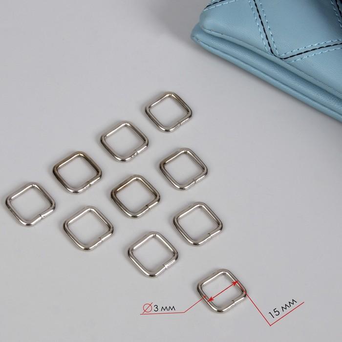Рамки для сумок, 15 мм, толщина - 3 мм, 10 шт, цвет серебряный