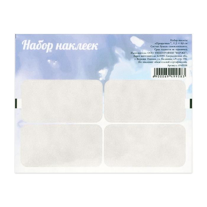 Наклейки для цветов и подарков «Прозрачные», 11,3 х 8,8 см