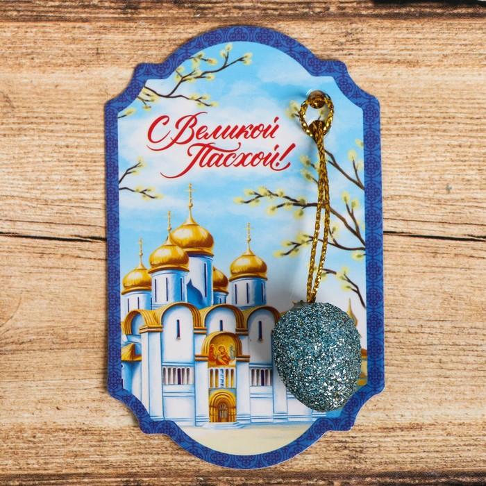Пасхальная подвеска-яйцо на открытке «Храм»