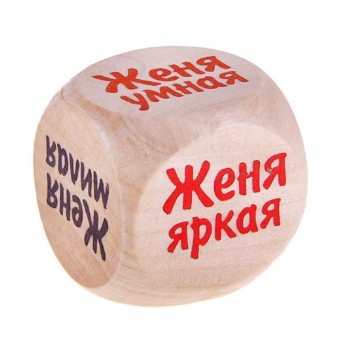 """Кубик с именем """"Женя"""""""