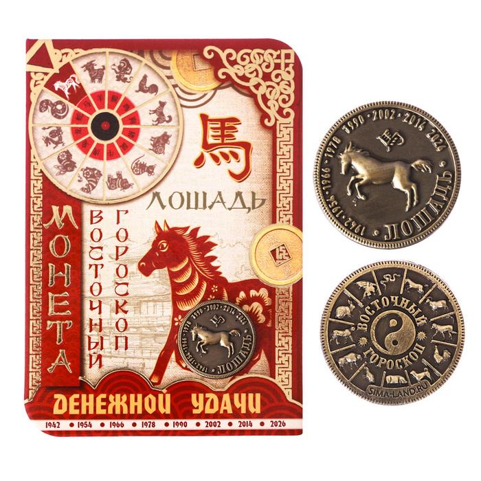 """Монета восточный гороскоп """"Лошадь"""""""
