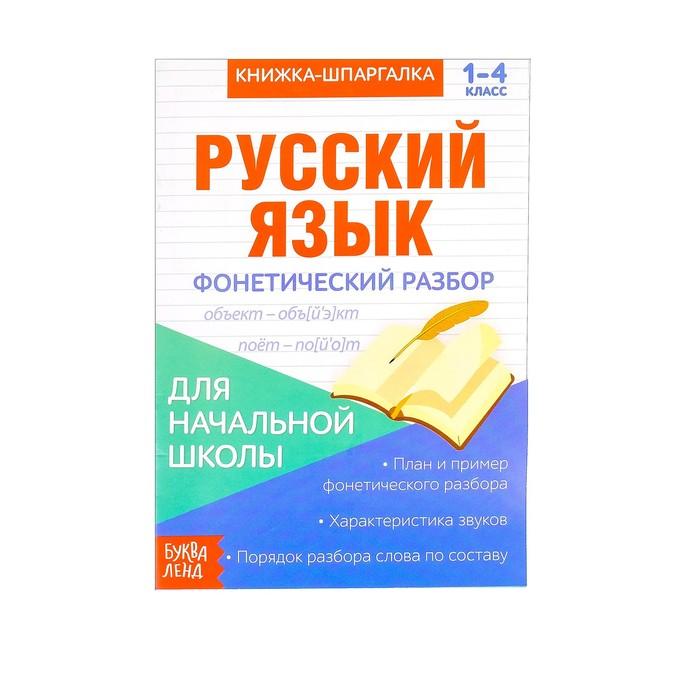 Книжка-шпаргалка по русскому языку «Фонетический разбор», 8 стр., 1-4 класс