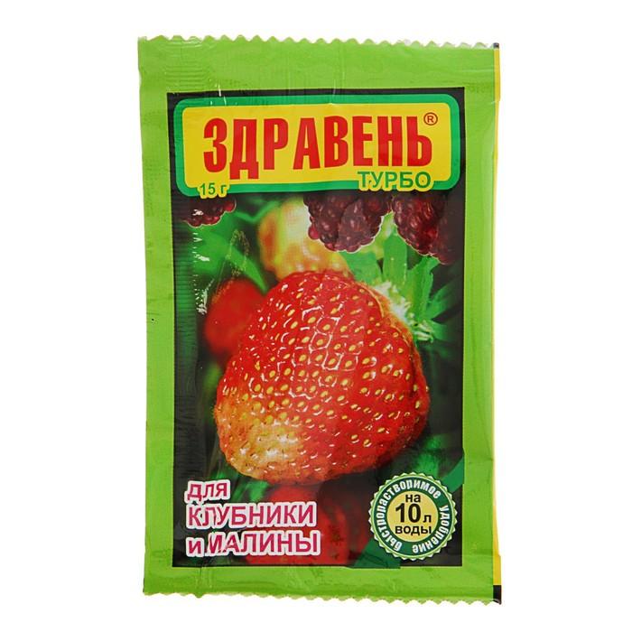 """Удобрение """"Здравень турбо"""" для клубники и малины, 15 г"""