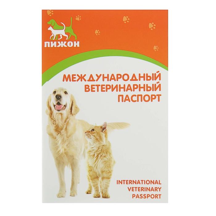 """Ветеринарный паспорт международный универсальный """"Пижон"""""""