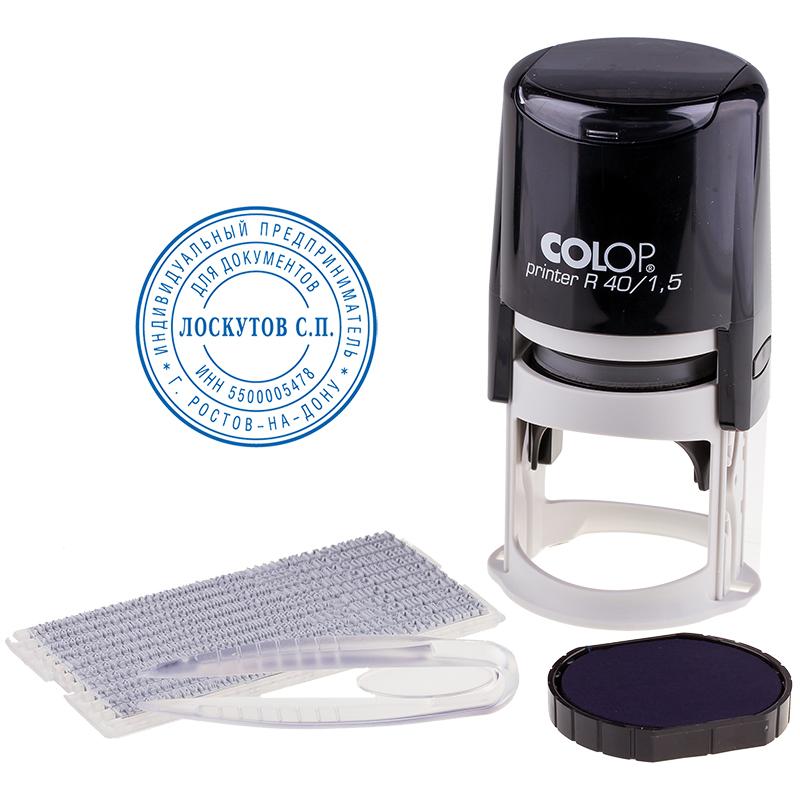 Печать самонаборная автоматическая Colop, €40мм, 1,5 круга