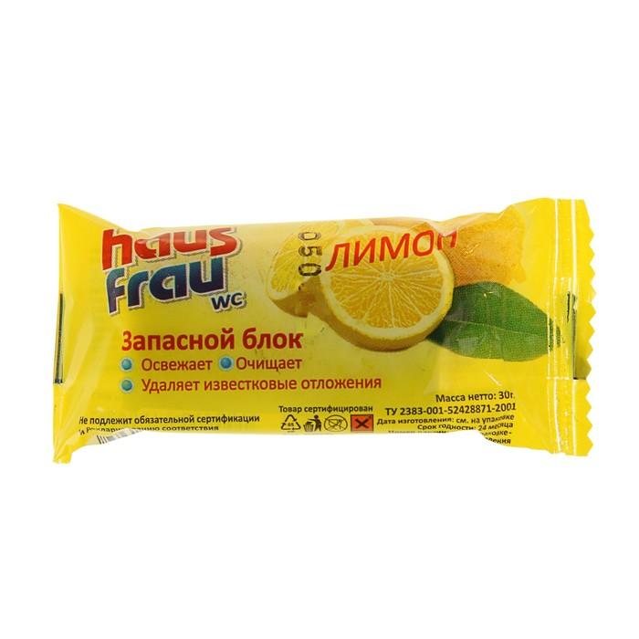 """Чистящее средство для унитазов Haus Frau """"Лимон"""" запасной блок, 1 шт"""