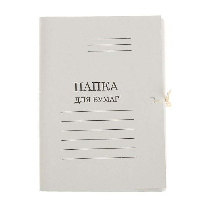 Папка для бумаг А4 на завязках, плотность 320г/м2, белая, мелованный картон
