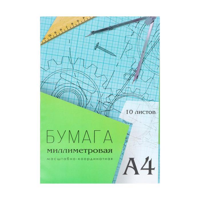 Бумага миллиметровая А4, 10 листов Calligrata, голубая сетка