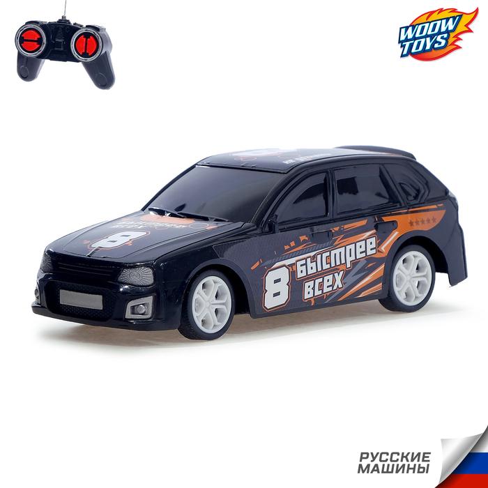Машина радиоуправляемая «RUS Авто - Быстрее всех», работает от батареек, цвет чёрный