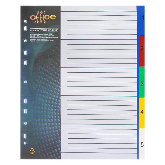 """Разделитель листов А4+, 5 листов, 1-5, """"Office-2020"""", цветной, пластиковый"""