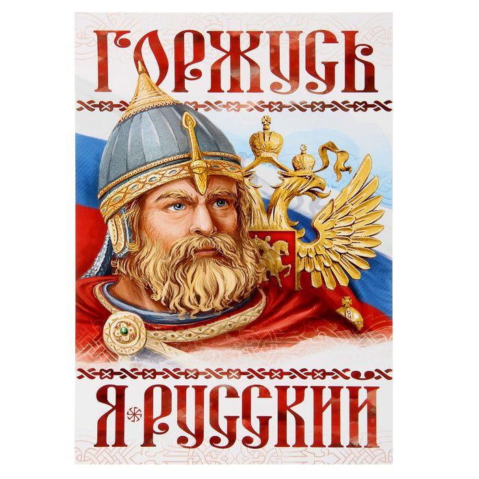 Плакат А4 «Я русский. Богатырь»