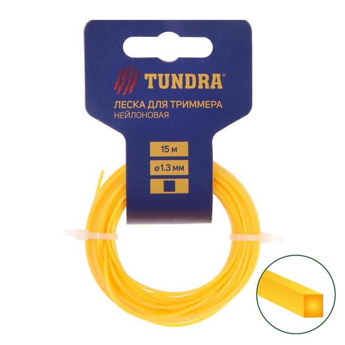 Леска для триммера TUNDRA, сечение квадрат, d=1.3 мм, 15 м, нейлон