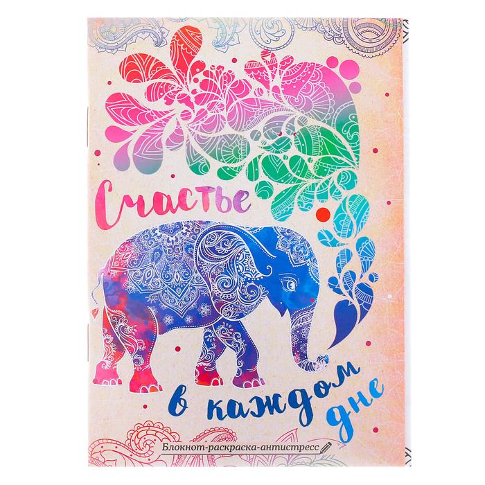 Блокнот-раскраска «Счастье в каждом дне», 12 листов