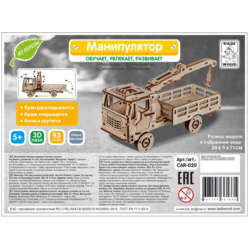 """Конструктор деревянный Tadiwood """"Манипулятор"""""""