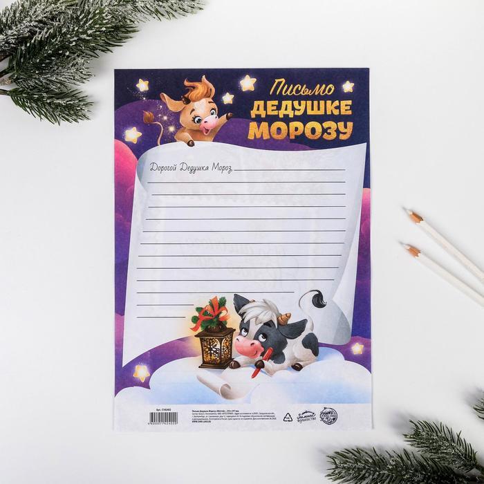 Письмо Дедушке Морозу «Мечтай»