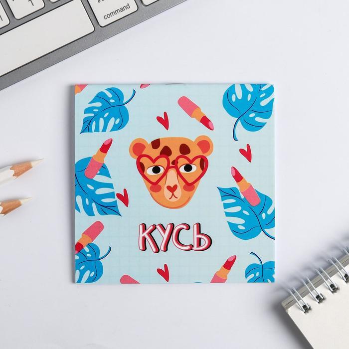 "Блокнот 10х10, 16 листов ""Кусь"""