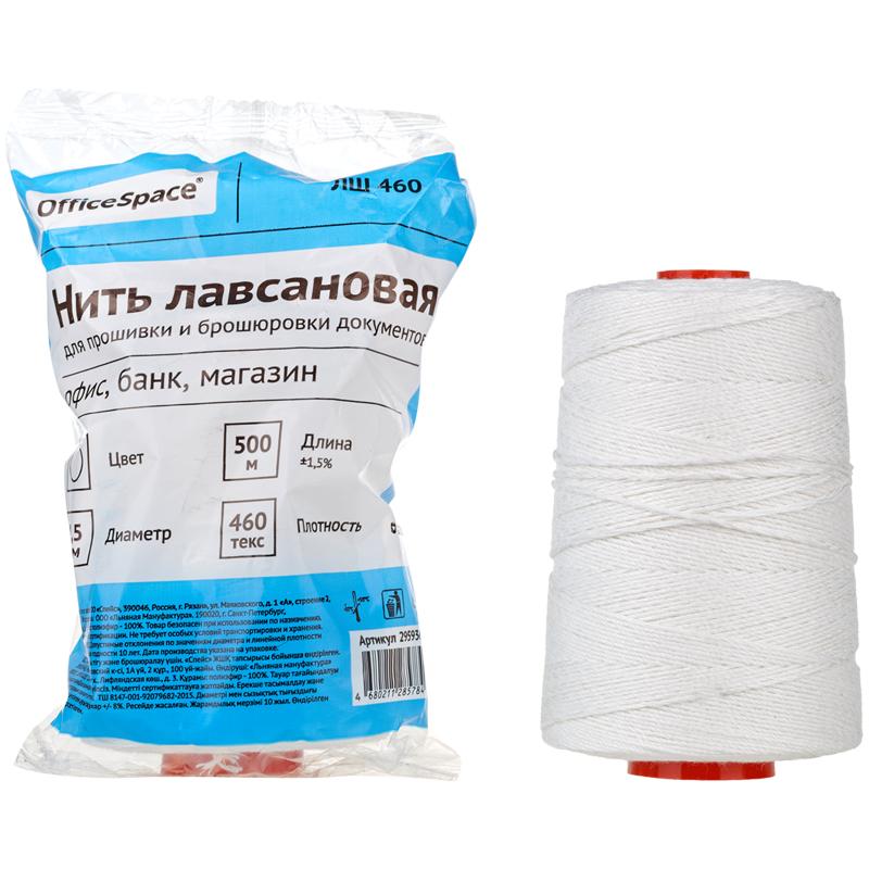 Нить для прошивки документов OfficeSpace, лавсановая, d1,5мм, 500 м, ЛШ-460, белая