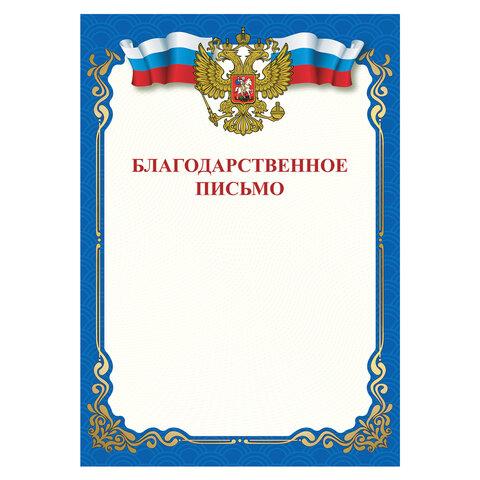 """Грамота """"Благодарственное письмо"""", A4, мелованная бумага 115 г/м2, для лазерных принтеров, синяя, STAFF, 111800"""