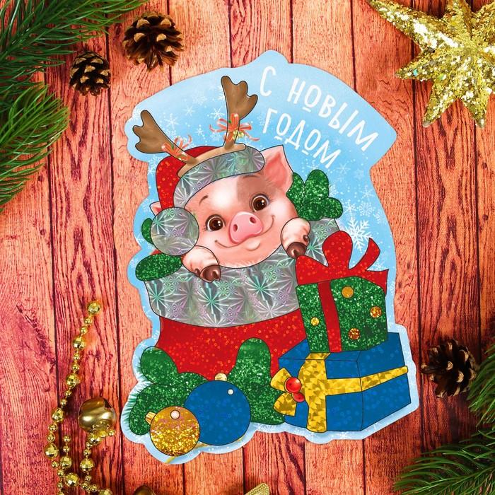 """Новогодняя фреска цветной фольгой """"С Новым годом!"""", хрюшка, набор: стека, блестки 2 гр"""